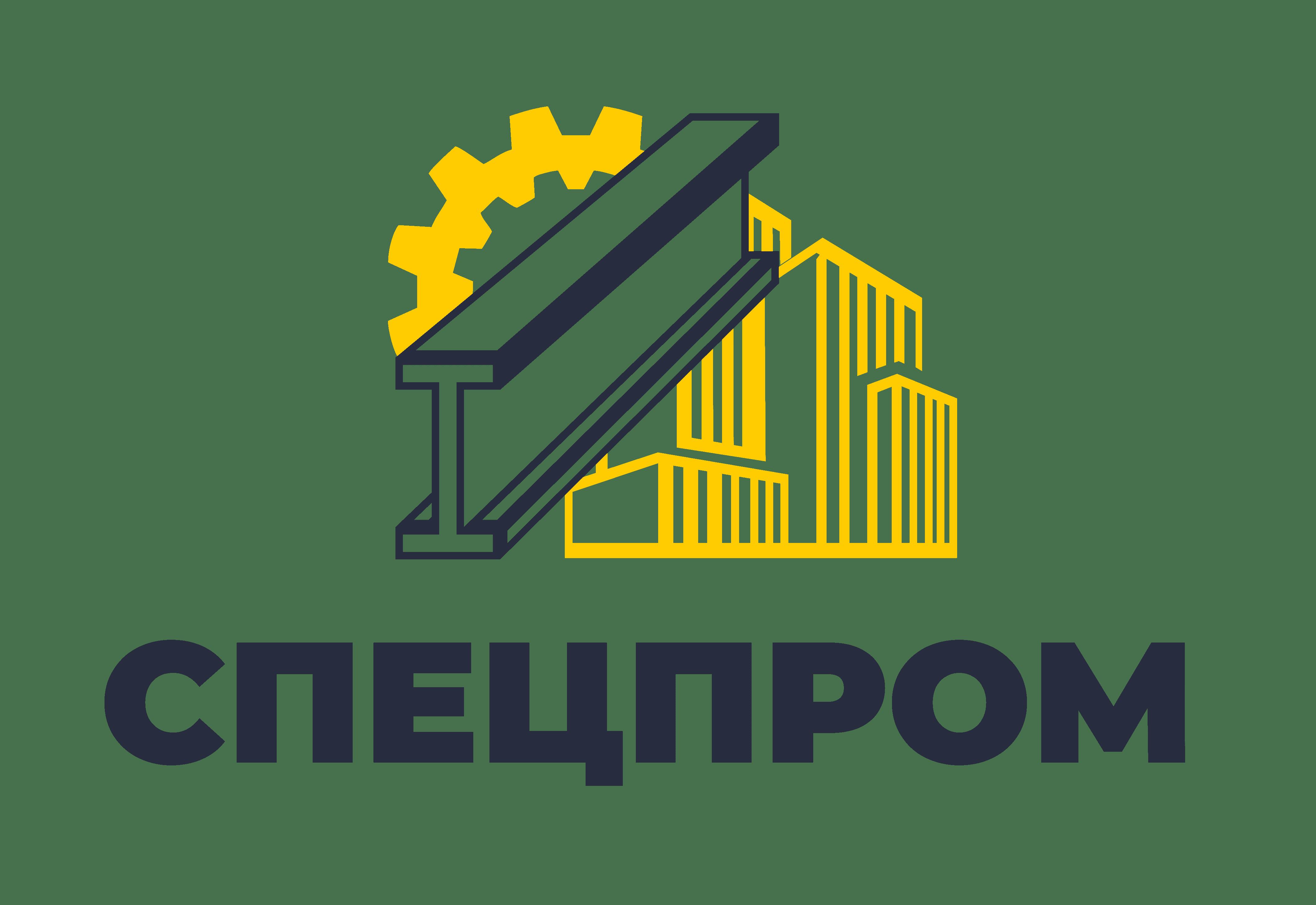 Логотип СПЕЦПРОМ
