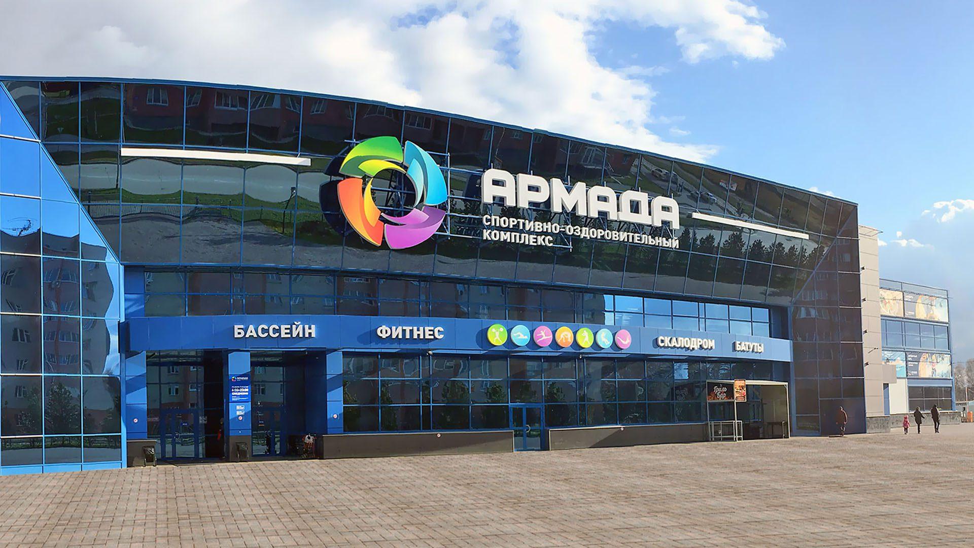 Спортивно-оздоровительный комплекс «Армада»